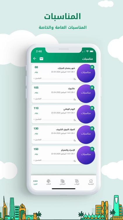 رواتب السعودية screenshot-6