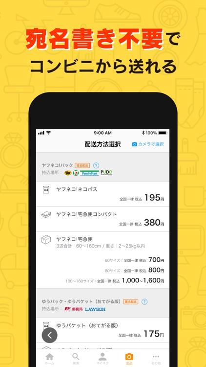 ヤフオク! screenshot-4