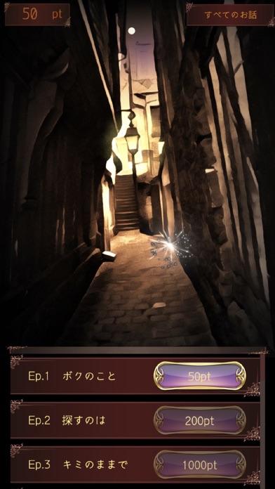 Iro-ボクの探し物- screenshot 3