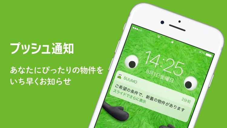 お部屋探しはSUUMO(スーモ)不動産 賃貸 検索アプリ screenshot-4