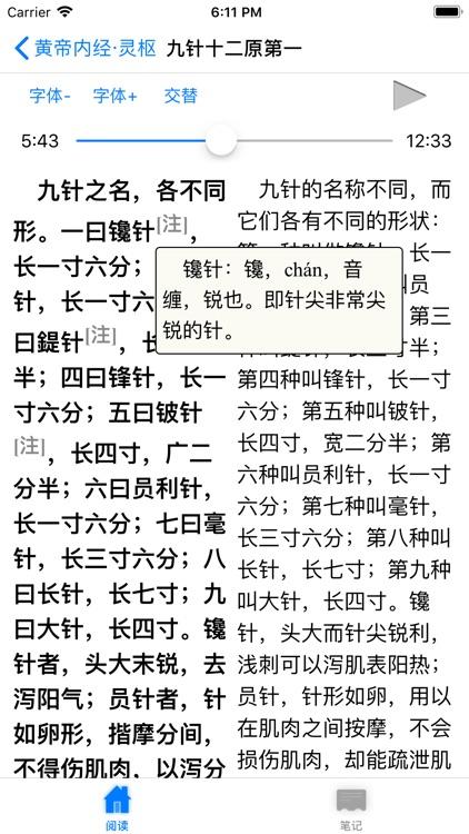 黄帝内经·灵枢【有声典籍 文白对照】