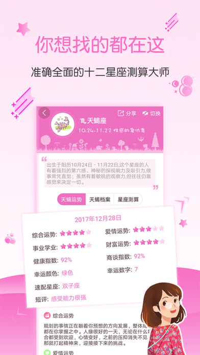 Download 星座大全-星座大师运势占卜及星盘配对 for Android
