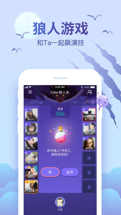 会玩(原谁是卧底Online)-狼人游戏 Screenshot