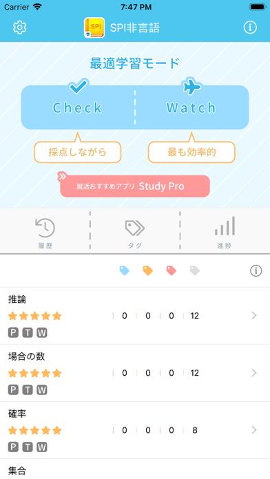 SPI非言語 【Study Pro】のおすすめ画像1