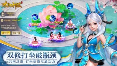 Screenshot for 太初神王-精美时装RPG社交手游 in United States App Store