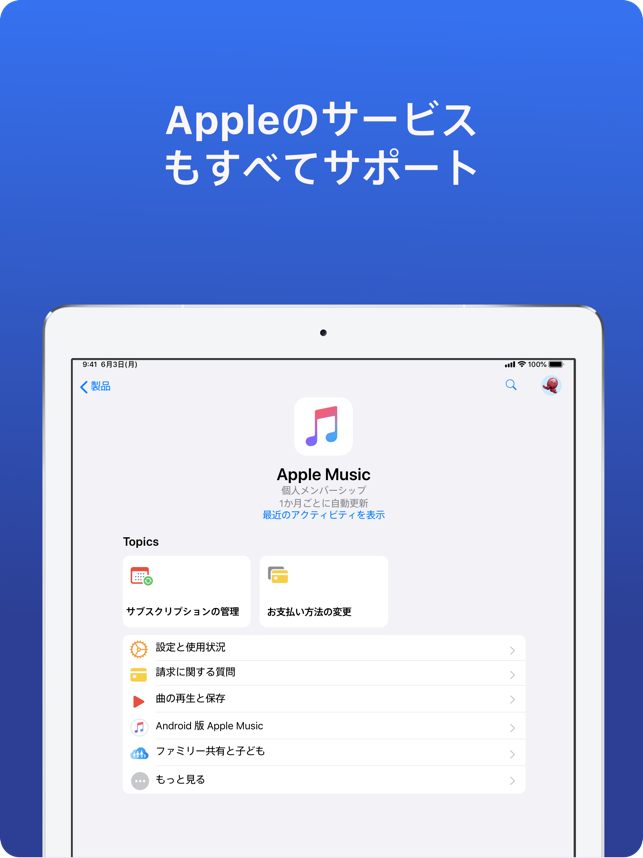‎Apple サポート Screenshot