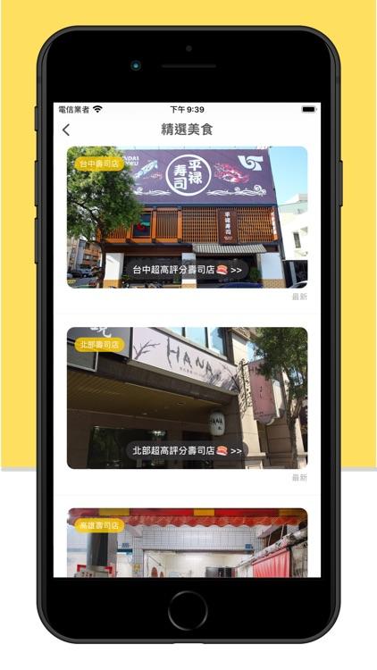 MSPOT - 輕鬆找美食 screenshot-6