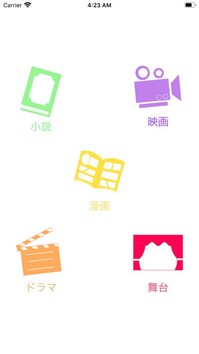 趣味log screenshot 1