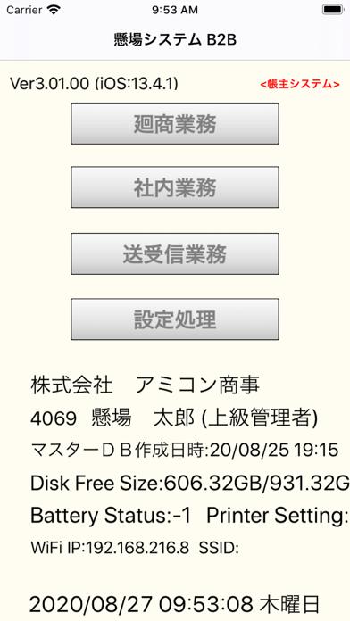 KAKEBA B2Bのスクリーンショット1