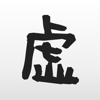 NagisaWorks, K.K. - 虚構新聞/虚構新聞社公式アプリ アートワーク