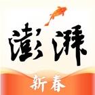 澎湃新闻-专注时政与思想的资讯阅读平台 icon