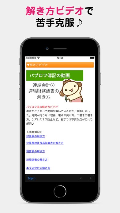 パブロフ簿記2級商業簿記lite screenshot1