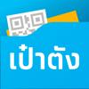 Krung Thai Bank - เป๋าตัง artwork