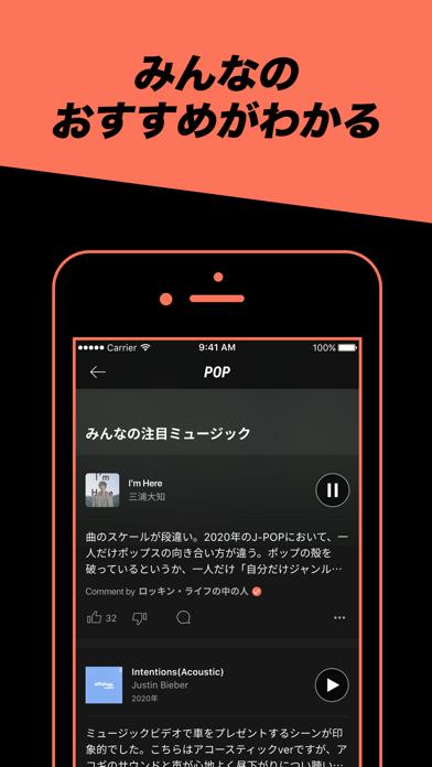 音楽アプリ AWA ScreenShot6