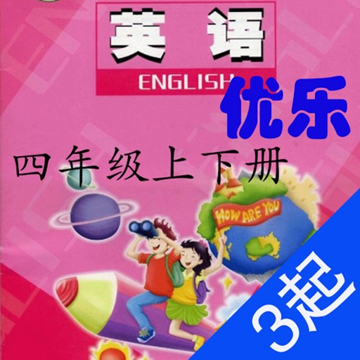 陕旅英语四年级-优乐点读机