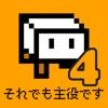 Tofu Fantasy 4