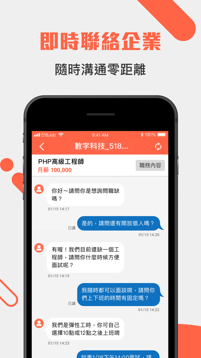 518找工作 Screenshot
