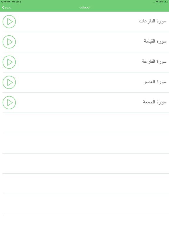 تحفيظ القرآن الكريم  Tahfiz screenshot 10