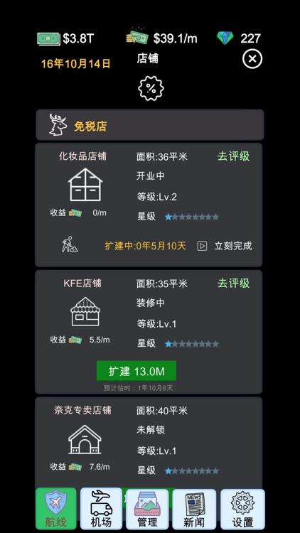 模拟经营:航空大亨 screenshot-3