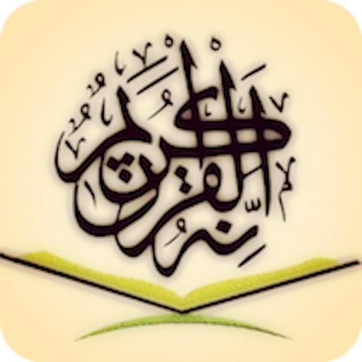 Full Quran Translation English