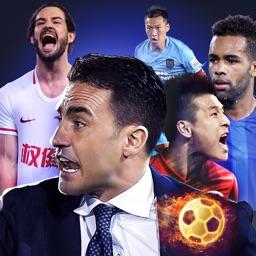 梦幻足球世界-创新的足球经理游戏