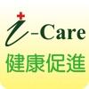 iCare健康促進