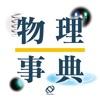旺文社 物理事典 (ONESWING)