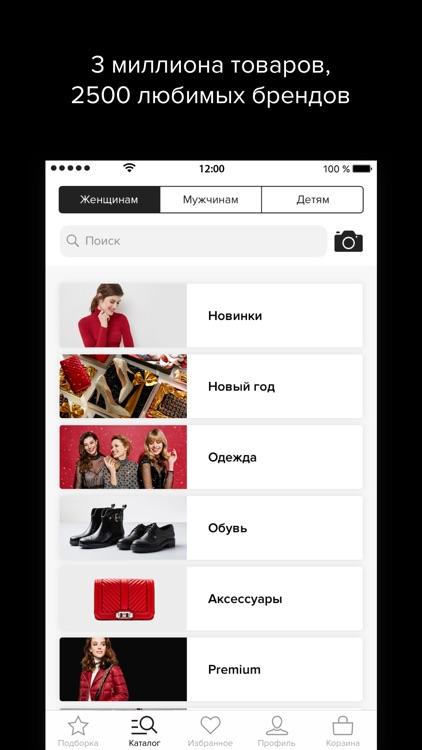 Lamoda: удобный онлайн-шопинг!