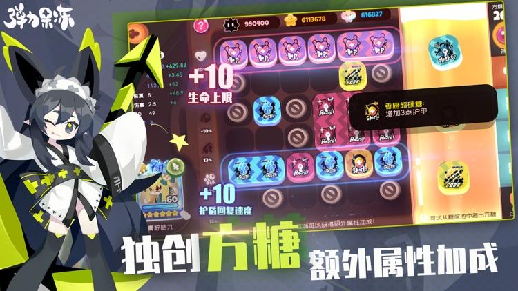 弹力果冻 screenshot-4