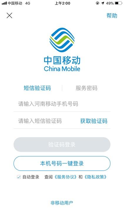 河南移动积分查询_河南移动智慧生活 by China Mobile Group Henan Company Limited