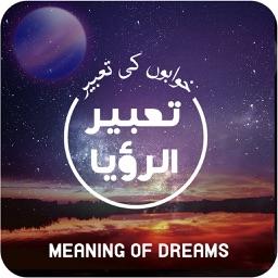 Dream Meanings Khawb Ki Tabeer