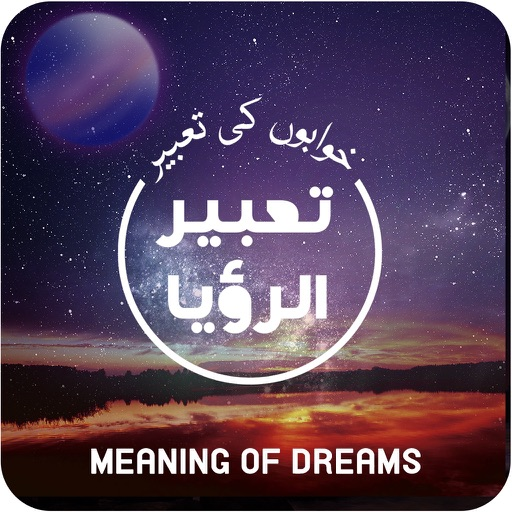 Dream Meanings Khawb Ki Tabeer