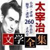 太宰治 文学全集 - iPadアプリ