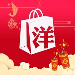 洋碼頭海外購-全球購物盛宴,海淘代購首選平台