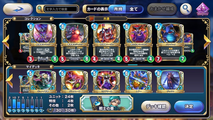 ドラゴンクエストライバルズ エース screenshot-7