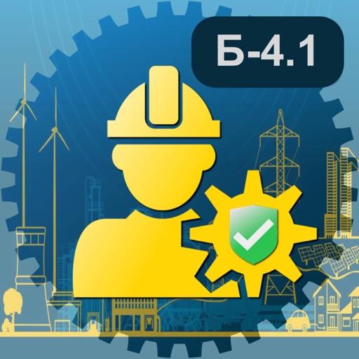 Промышленная безопасность Б4.1