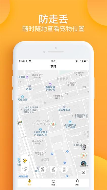 萌集 screenshot-2