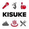 KIT・喜助の湯公式アプリ