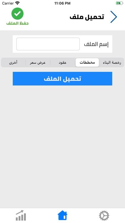 بيت - تابع مشروعك screenshot-3
