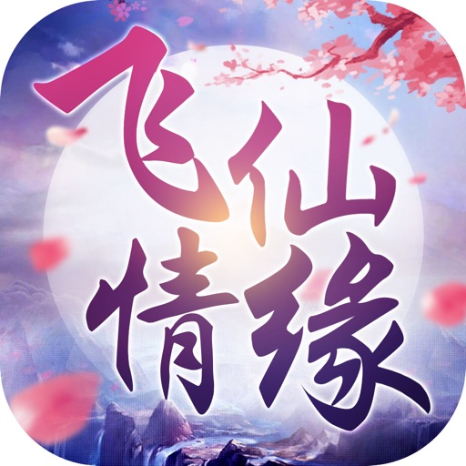 飞仙情缘:仙侠情缘手游
