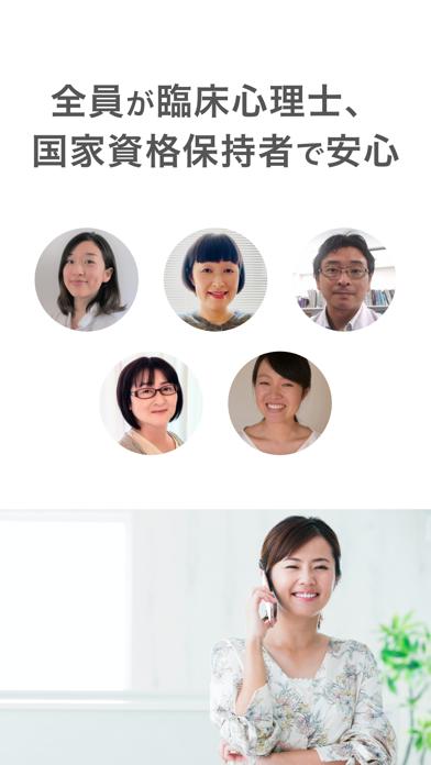うららか相談室 – 悩み相談ならオンラインカウンセリングのおすすめ画像4