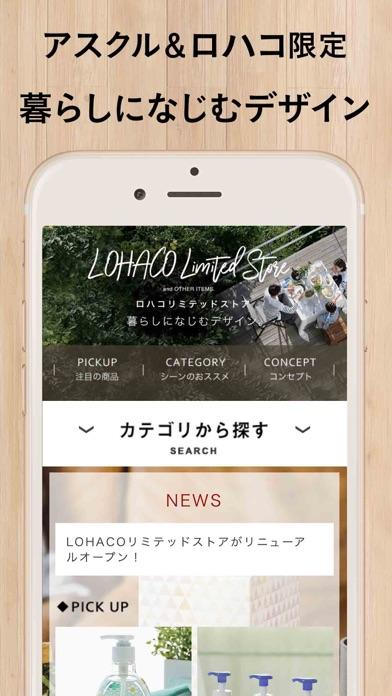LOHACO(ロハコ)-日用品・ショッピングアプリ ScreenShot2