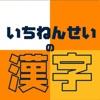 いちねんせいの漢字