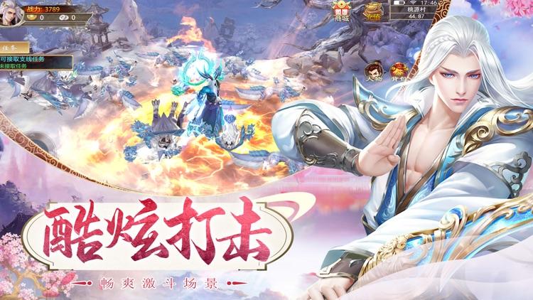完美修仙传 screenshot-3
