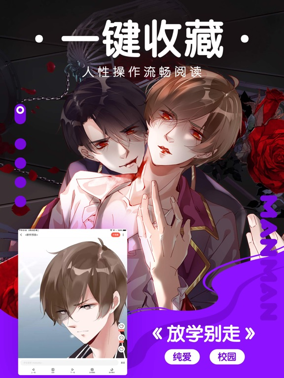 Screenshot #6 pour 漫漫漫画-独家漫画抢先看