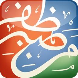Quran - Colour Coded Tajweed