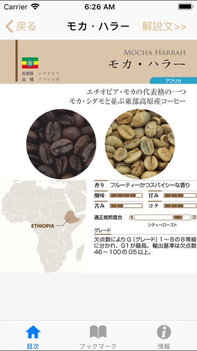 コーヒー豆GuideBook ScreenShot0