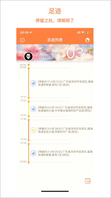 Footprint Tracker Screenshots