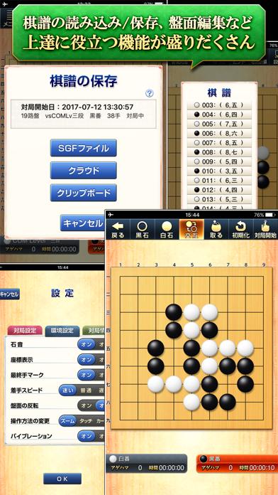 みんなの囲碁 DeepLearning screenshot1