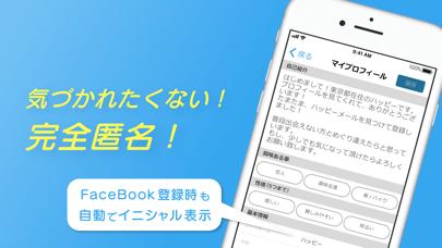 出会いマッチング ハッピーメール マッチングアプリ ScreenShot3